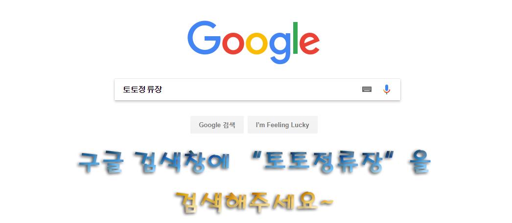 토토사이트 검증 대표 토토정류장 구글 검색 배너